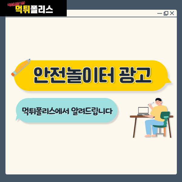 안전놀이터 광고