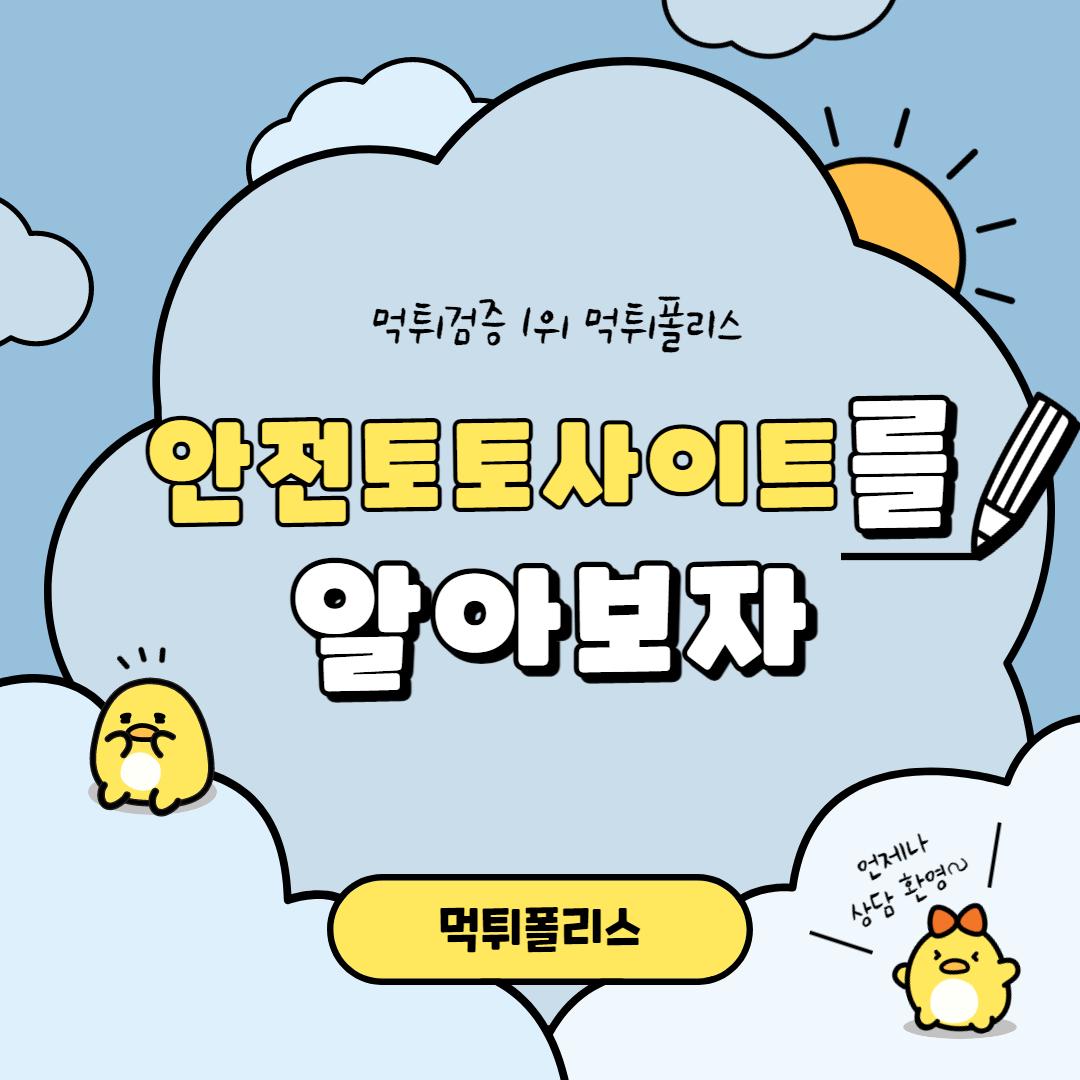 안전토토사이트 소개