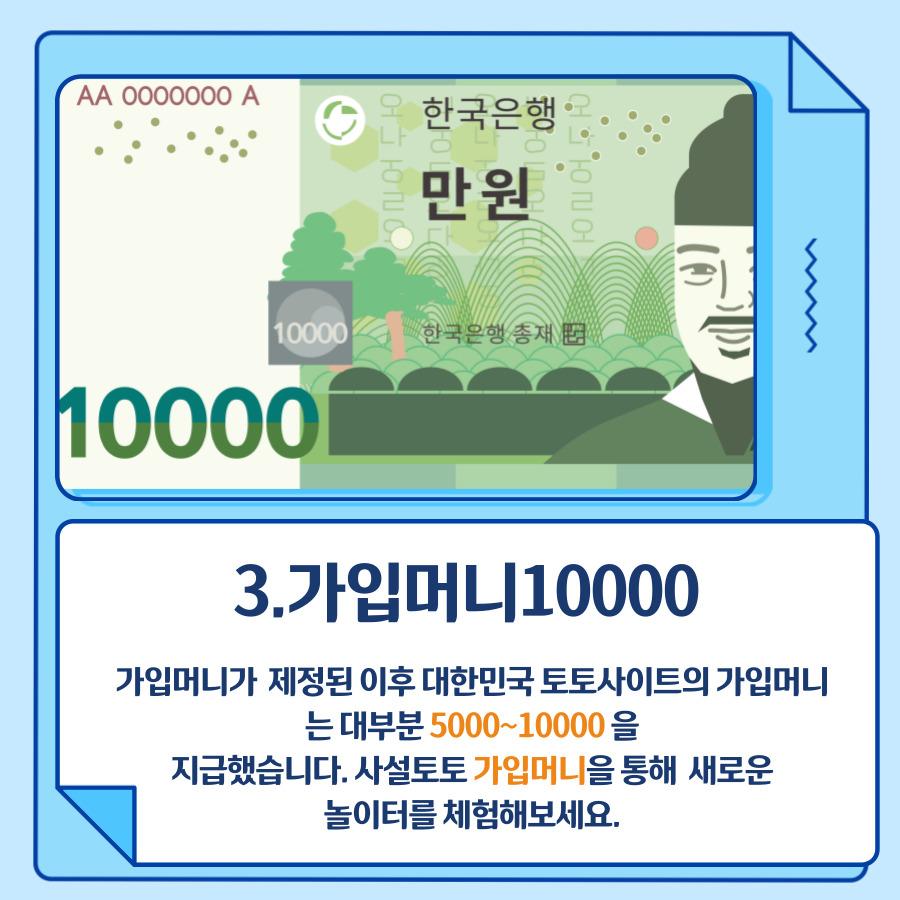 가입머니10000