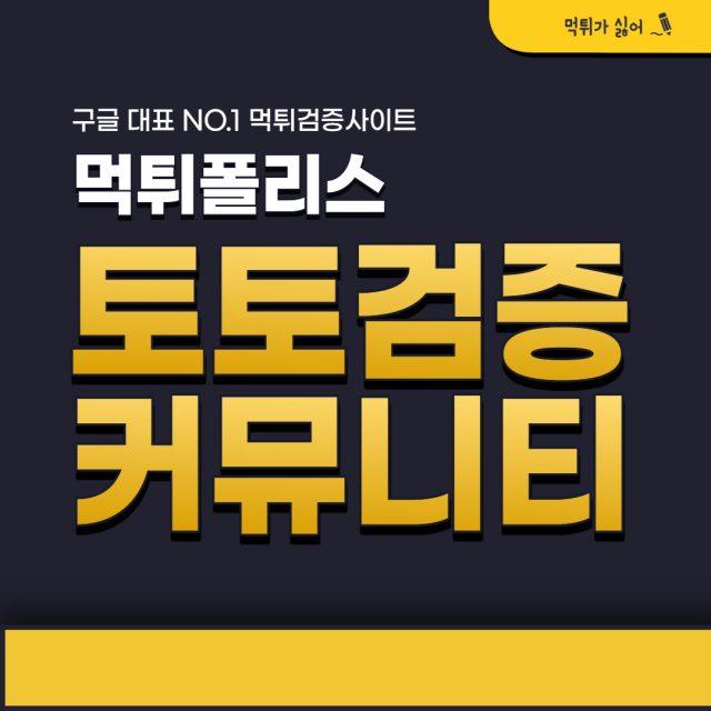 토토검증 커뮤니티