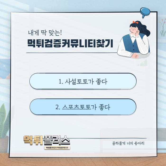 먹튀검증커뮤니티모음