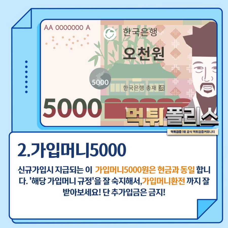 가입머니5000