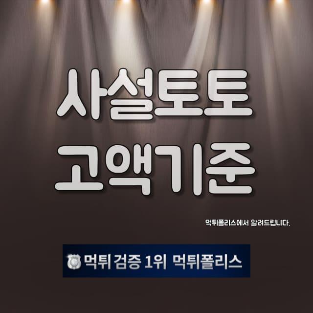사설토토 고액기준