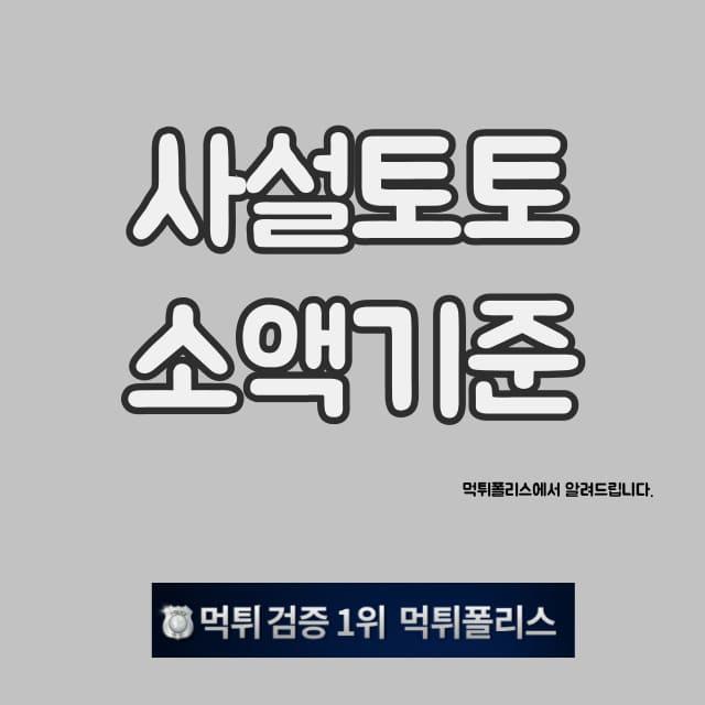 사설토토 소액기준