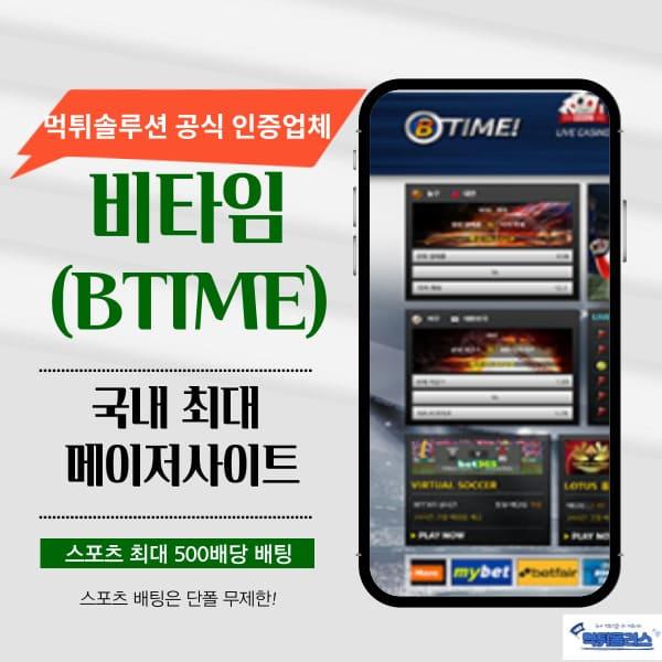 비타임(BTIME)