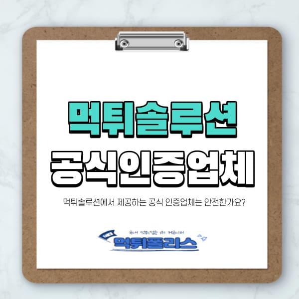 먹튀솔루션 공식인증업체